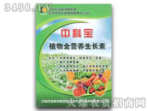 植物全营养生长素-中科宝-中农
