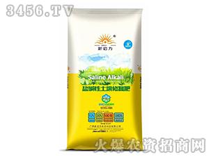 盐碱性土壤修复肥-新启