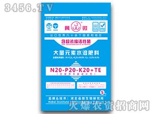 大量元素水溶肥料20-20-20+TE(全营养平衡速部型)