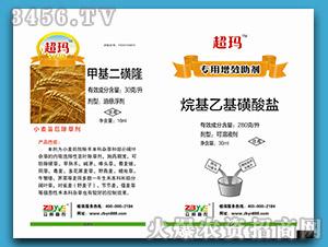 小麦苗后除草剂-甲基二磺隆-超玛-众禾丰