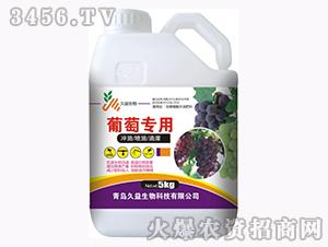 葡萄专用水溶肥料-久益
