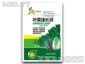 大量元素水溶肥料-叶菜