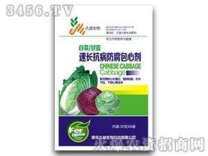大量元素水溶肥料-白菜