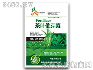 大量元素水溶肥料-茶叶