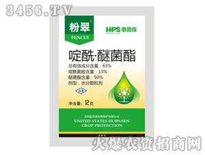 63%啶酰・醚菌酯-粉翠-惠普森