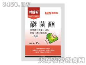 50%醚菌酯-时脱粉-惠普森