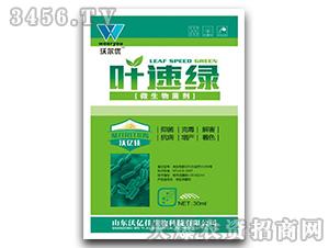 30ml微生物菌剂-叶速绿-沃亿佳