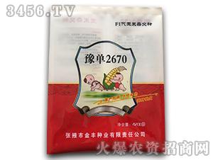 豫单2670-玉米杂交种-奥尔粮