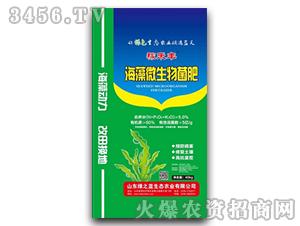 海藻微生物菌肥-稼禾丰-绿之蓝