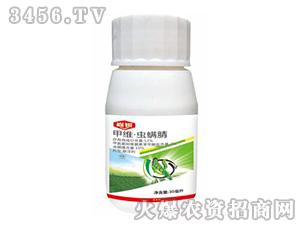 12%甲维・虫螨腈悬浮剂-焱锐-焱农生物