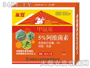 5%甲氨基阿维菌素乳油-友合