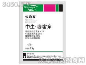 中生・噻唑锌杀菌剂-俊