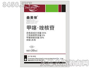 甲噻・唑核苷杀菌剂-曲