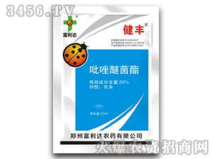 10ml吡唑醚菌酯乳油-健丰-富利达