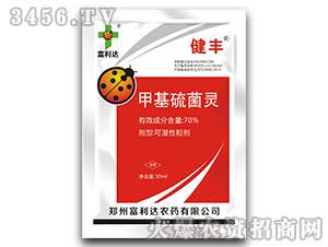70%甲基硫菌灵可湿性