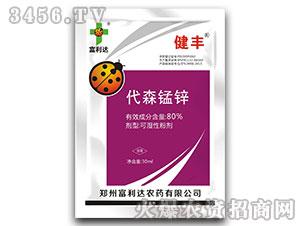 80%代森锰锌可湿性粉