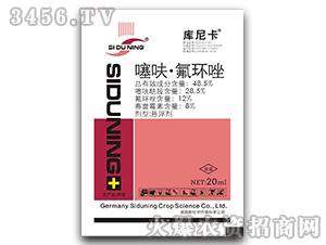 噻呋·氟环唑悬浮剂-库尼卡-斯杜宁