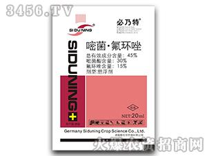 45%嘧菌·氟环唑悬浮剂-必乃特-斯杜宁