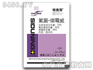 75%氟菌・缬霉威悬浮剂-姆赛斯-斯杜宁