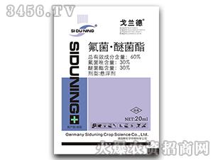 60%氟菌・醚菌酯悬浮剂-戈兰德-斯杜宁