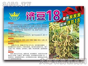 济豆18-大豆种子-种旺农业