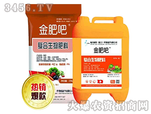 复合生物肥料-金肥吧-福川生物