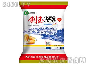 创玉358-玉米种子-金专环球农业