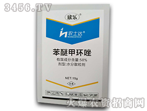 50%苯醚甲环唑悬浮剂-农士达-欣乐