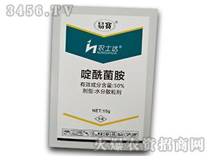 50%啶酰菌胺水分散粒剂-农士达-易赛