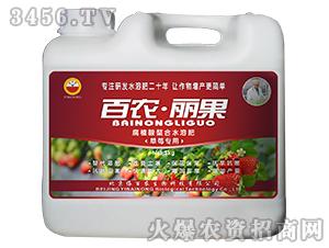 腐植酸螯合水溶肥(草莓专用)-百农・丽果-依百农