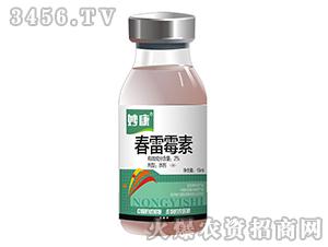 2%春雷霉素水剂-妙康