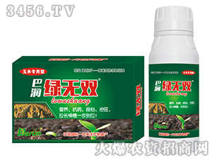 玉米专用型叶面肥-绿无双-巴润