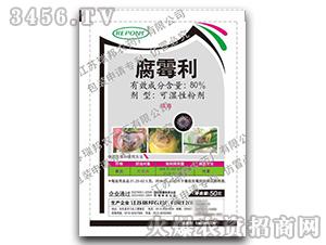 80%腐霉利可湿性粉剂-瑞邦
