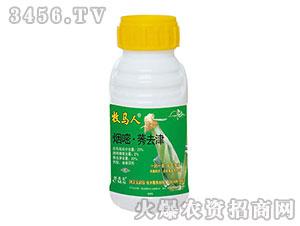 玉米田专用茎叶除草剂-