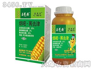 玉米专用杀虫剂-玉苞安