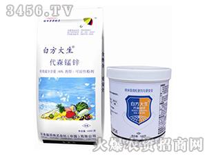 80%代森锰锌可湿性粉剂-白方大生-七微