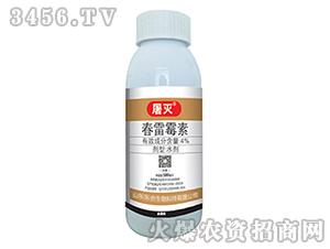 4%春雷霉素水剂-屠灭-东合生物