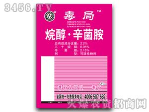 烷醇・辛菌胺可湿性粉剂