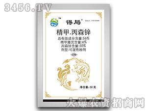 56%精甲・丙森锌可湿性粉剂-得局-三圣