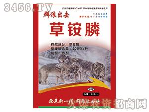200g/升草铵膦水剂-群狼出击-启龙