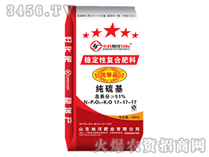 纯硫基稳定性复合肥料17-17-17-旭洋
