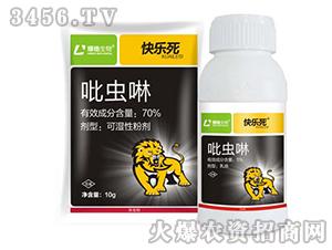 70%吡虫啉乳油-快乐死-绿地生物