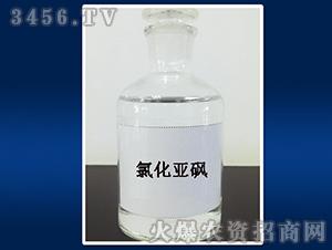 氯化亚砜-和合化工