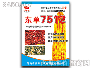 玉米种子-东单7512-家家丰