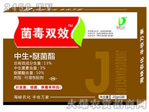 13%中生・醚菌酯可湿