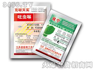 10%吡虫啉可湿性粉剂