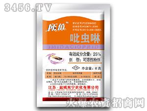 25%吡虫啉可湿性粉剂-所值-双宁