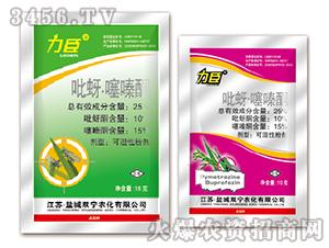 25%吡蚜・噻嗪酮可湿性粉剂-力臣-双宁