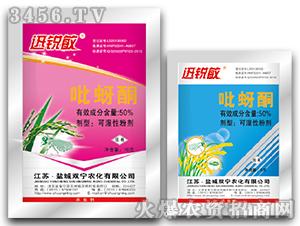 50%吡蚜酮可湿性粉剂-迅锐敏-双宁