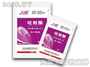 25%吡蚜酮可湿性粉剂-万紫-双宁